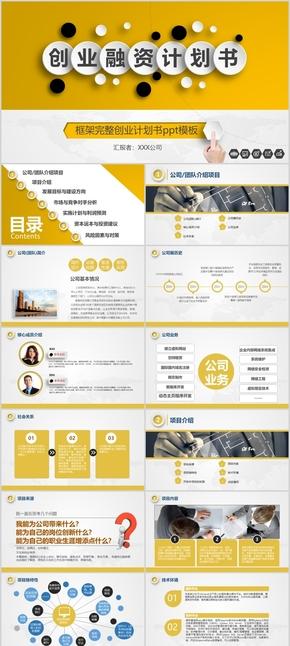 [004]创业融资计划书PPT模板