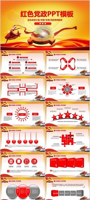 [004]红色党政PPT模板