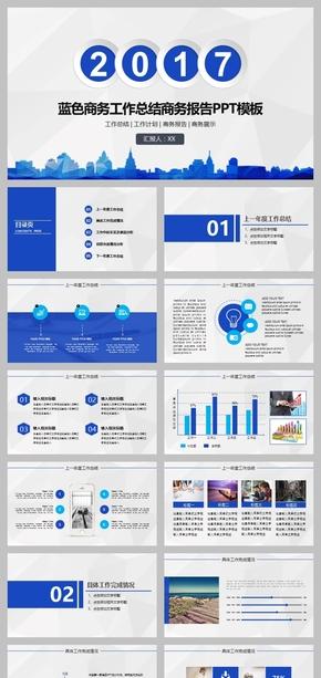 蓝色商务工作总结商务报告PPT模板
