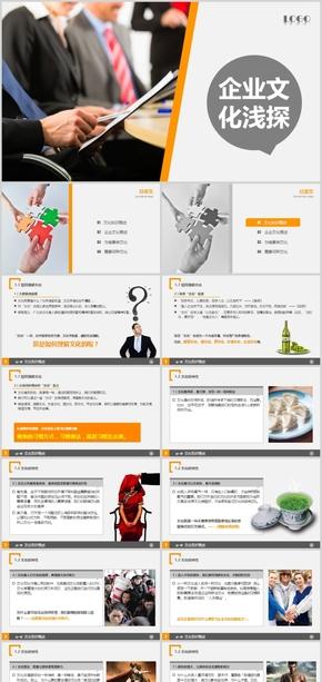企业文化培训PPT模板