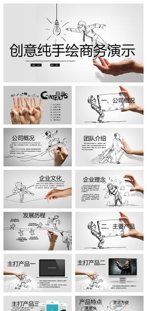 创意手势手绘公司介绍PPT模板