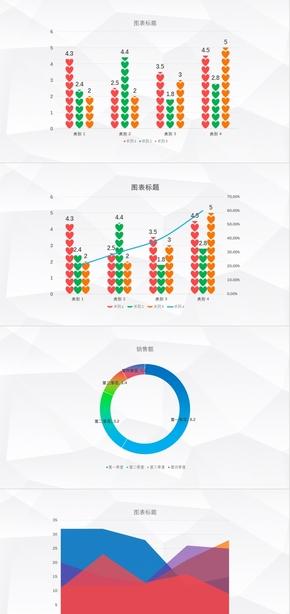 蓝色l绿色红色PPT数据图表模板