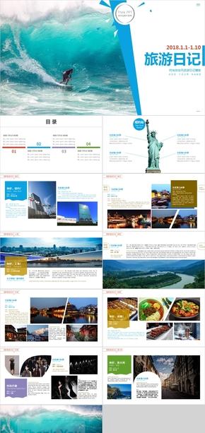 蓝色清新时尚旅游相册