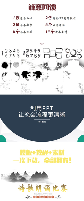 水墨中国风朗诵比赛背景屏PPT模板(模板+教程+素材)