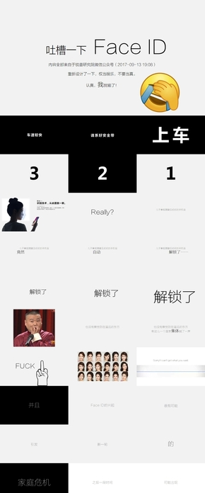 【快閃】吐槽一下 Iphone Face ID