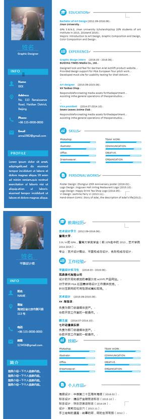 蓝线黑框简洁中英文双版简历模板