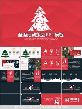 【OFFICE2016 缩放定位+平滑切换】红黑圣诞活动策划PPT模板