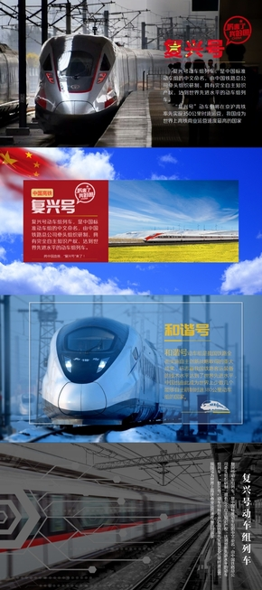 中国高铁封面设计