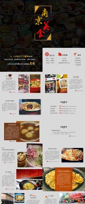 南京美食攻略