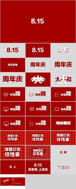 京东8.15宣传片