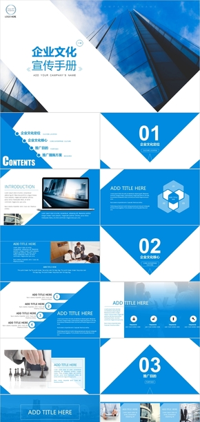 【OFFICE2016】蓝色清新活力企业文化宣传手册PPT模板