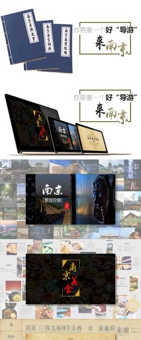 南京旅游指南(景点+美食+方言)