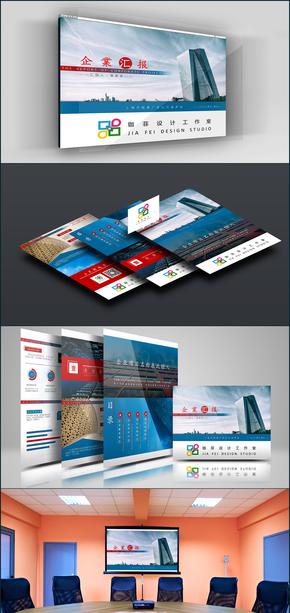 企业汇报蓝红风格动态PPT模板