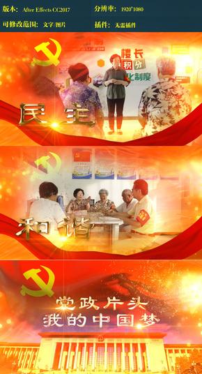 党政活动宣传ae模板