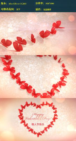 蝴蝶爱心爱情婚礼ae模板