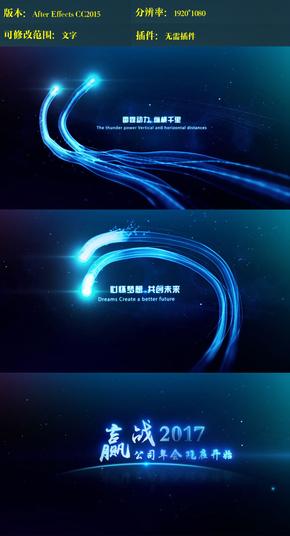蓝色光线文字动画ae模板