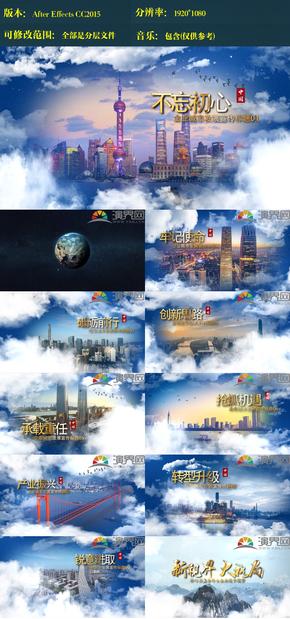 大气云层穿梭宣传片ae模板