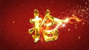 大全金色新年倒计时视频