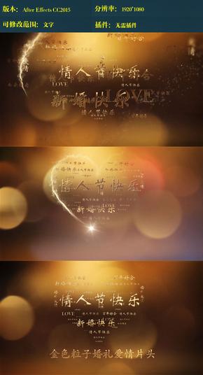 金色粒子汇聚爱心ae模板