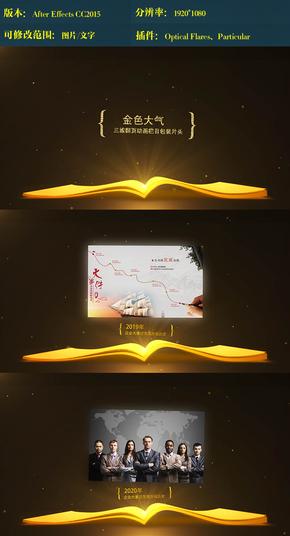 金色书本翻页宣传片ae模板