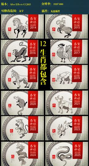 中国风十二生肖新年ae模板