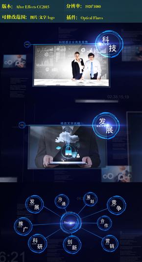 科技风格形象文化宣传ae模板