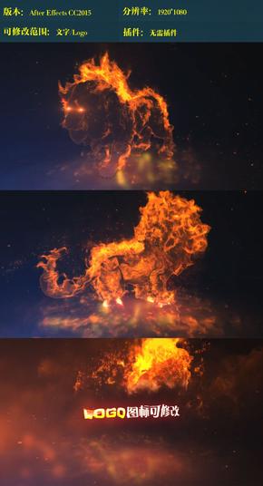 霸气火焰狮子演绎logo ae模板