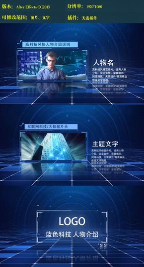 蓝色科技商务宣传ae模板