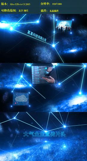 网络科技活动宣传ae模板