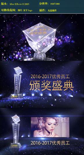 大气水晶企业颁奖ae模板