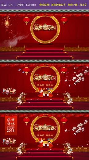 中国风婚礼开场(代做)