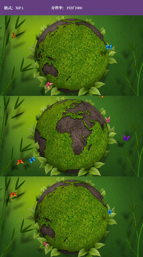 绿色地球视频