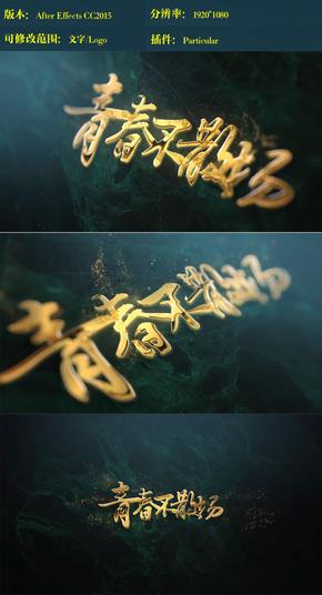 金色粒子汇聚动画ae模板
