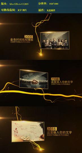 金色光线企业宣传ae模板