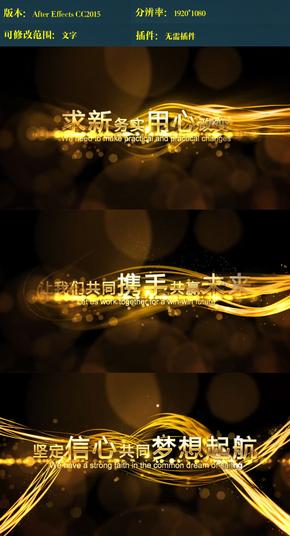 金色光线文字宣传ae模板
