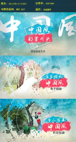 清新中国风水墨片头ae模板