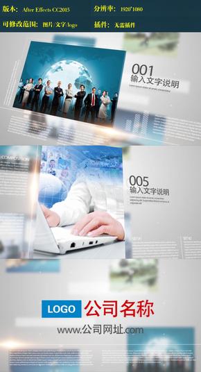 企业商务宣传展示ae模板