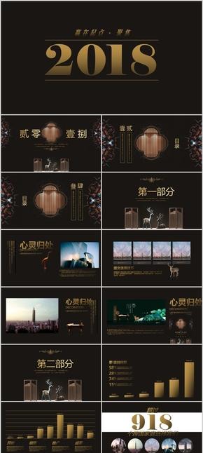 房地产 总结 汇报 广告 高端 大器 中式 中国风 艺术 地产 楼盘