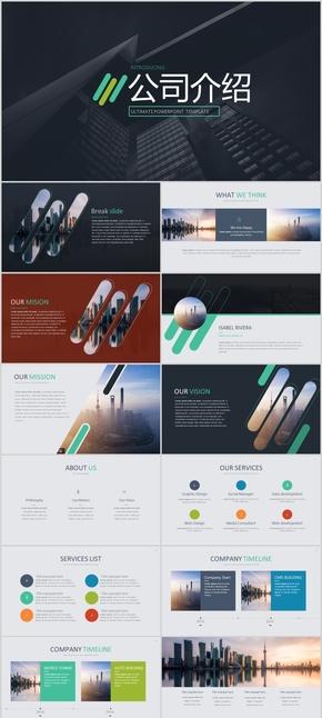 公司介绍 产品介绍 业务介绍 KEY模板