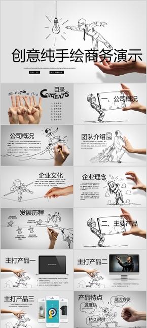 创意纯手绘商务演示