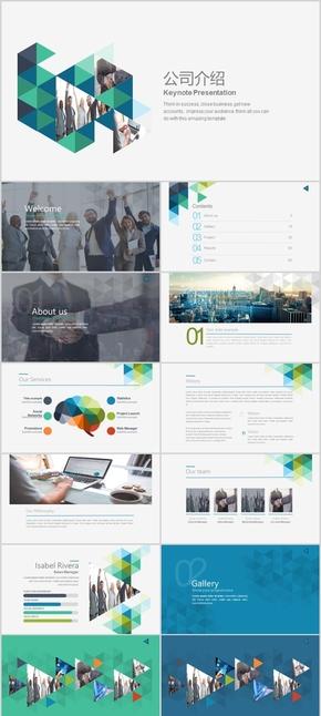 公司介绍 商务通过PPT模板