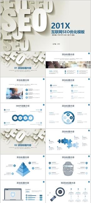 互联网SEO优化商务key模板