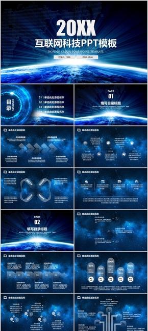 蓝色大气互联网科技key模板