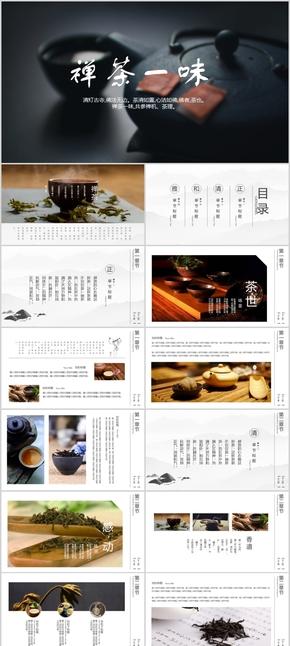 禅茶一味 茶艺模板