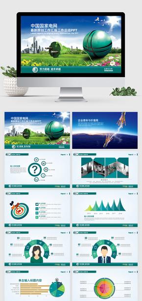 中国国家电网工作计划汇报ppt模板