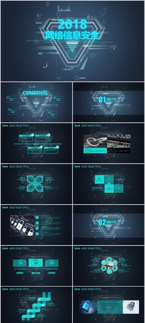 2018网络信息安全ISO动态key模板