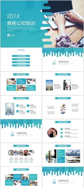 蓝色创意商务公司培训key模板