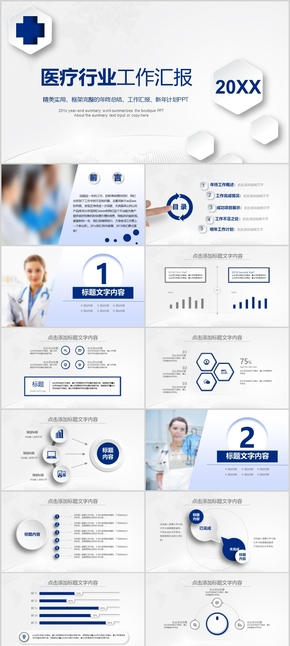 医疗行业工作汇报