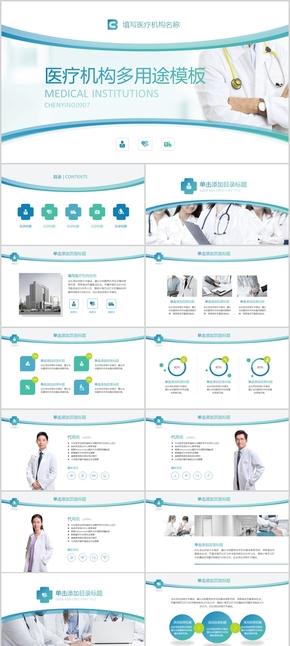 医疗机构多用途模板