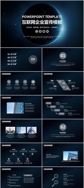 互联网企业宣传模板key模板